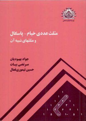 کتاب مثلث عددی خیام _ پاسکال و مثلثهای شبیه آن | انتشارات موسسه علمی دانشگاه صنعتی شریف ( راهیان ارشد )