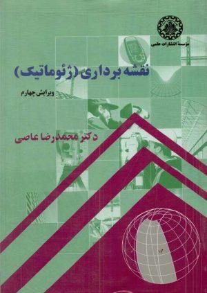 کتاب نقشه برداری ( ژئوماتیک ) | انتشارات موسسه علمی دانشگاه صنعتی شریف