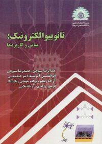 کتاب نانو بیوالکترونیک : مبانی و کاربردها | انتشارات موسسه علمی دانشگاه صنعتی شریف ( راهیان ارشد )