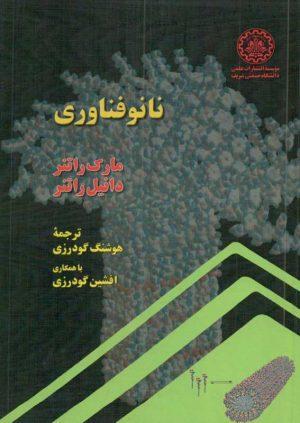 کتاب نانو فناوری | انتشارات موسسه علمی دانشگاه صنعتی شریف ( راهیان ارشد )