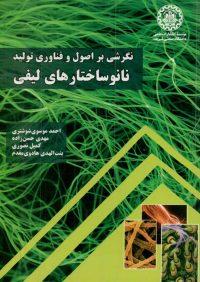 کتاب نانوساختارهای لیفی (نگرشی بر اصول و فناوری تولید ) | انتشارات موسسه علمی دانشگاه صنعتی شریف ( راهیان ارشد )