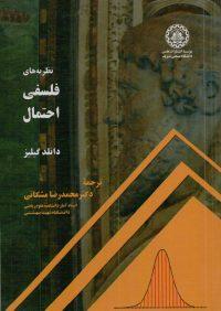 کتاب نظریه های فلسفی احتمال | انتشارات موسسه علمی دانشگاه صنعتی شریف ( راهیان ارشد )