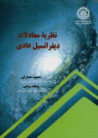 کتاب نظریه معادلات دیفرانسیل عادی | انتشارات موسسه علمی دانشگاه صنعتی شریف ( راهیان ارشد )