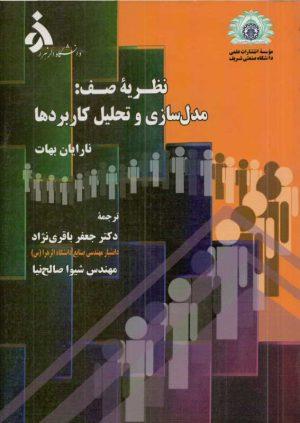 کتاب نظریه صف:مدل سازی و تحلیل کاربردها   انتشارات موسسه علمی دانشگاه صنعتی شریف ( راهیان ارشد )