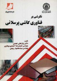 کتاب نگرشی بر فناوری کاشی پرسلانی | انتشارات موسسه علمی دانشگاه صنعتی شریف ( راهیان ارشد )