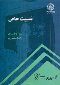 کتاب نسبیت خاص | انتشارات موسسه علمی دانشگاه صنعتی شریف ( راهیان ارشد )