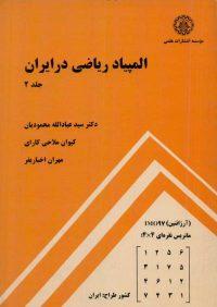 کتاب المپیاد ریاضی در ایران جلد دوم | انتشارات موسسه علمی دانشگاه صنعتی شریف ( راهیان ارشد )