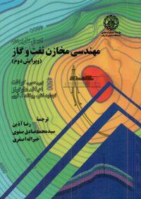 کتاب اصول کاربردی مهندسی مخازن نفت وگاز | انتشارات موسسه علمی دانشگاه صنعتی شریف ( راهیان ارشد )