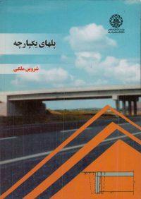 کتاب پلهای یکپارچه | انتشارات موسسه علمی دانشگاه صنعتی شزیف ( راهیان ارشد )