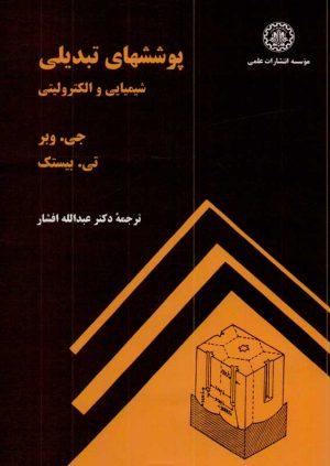 کتاب پوششهای تبدیلی ( شیمیایی و الکترولیتی ) | انتشارات موسسه علمی دانشگاه صنعتی شریف ( راهیان ارشد )