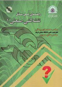 کتاب راهنمای حل مسائل نقشه کشی صنعتی1 | انتشارات موسسه علمی دانشگاه صنعتی شریف ( راهیان ارشد )