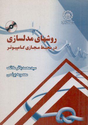 کتاب روشهای مدلسازی در محیط مجازی کامپیوتر   انتشارات موسسه علمی دانشگاه صنعتی شریف ( راهیان ارشد )