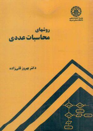 کتاب روشهای محاسبات عددی   انتشارات موسسه علمی دانشگاه صنعتی شریف ( راهیان ارشد )