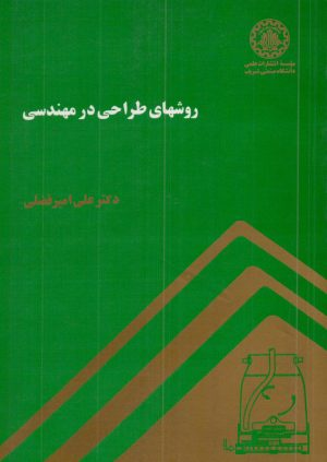 کتاب روشهای طراحی در مهندسی | انتشارات موسسه علمی دانشگاه صنعتی شریف ( راهیان ارشد )