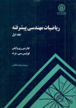 کتاب ریاضیات مهندسی پیشرفته جلد اول | انتشارات موسسه علمی دانشگاه صنعتی شریف ( راهیان ارشد )