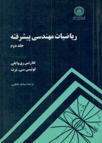 کتاب ریاضیات مهندسی پیشرفته جلد دوم | انتشارات موسسه علمی دانشگاه صنعتی شریف ( راهیان ارشد )