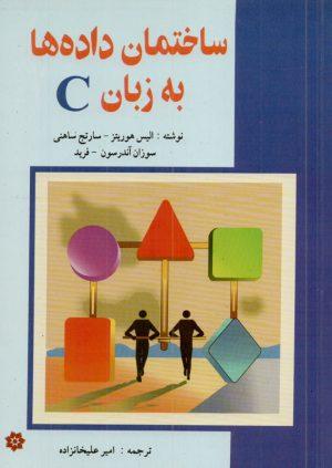 کتاب ساختمان داده ها به زبان C | انتشارات خراسان ( راهیان ارشد )