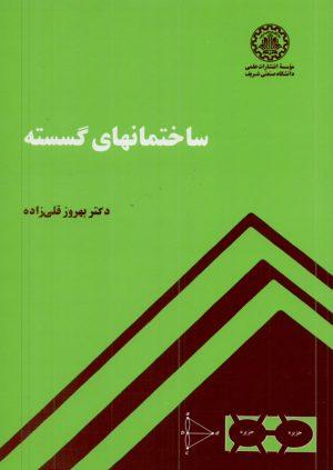 کتاب ساختمانهای گسسته | انتشارات موسسه علمی دانشگاه صنعتی شریف ( راهیان ارشد )