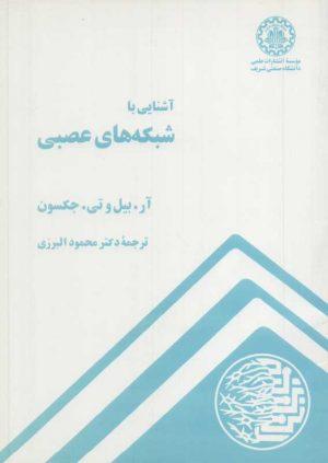 کتاب آشنایی با شبکه های عصبی | انتشارات موسسه علمی دانشگاه صنعتی شریف ( راهیان ارشد )