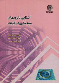 کتاب آشنایی با روشهای شبیه سازی درفیزیک | انتشارات موسسه علمی دانشگاه صنعتی شریف ( راهیان ارشد )