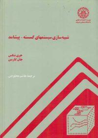 کتاب شبیه سازی سیستمهای گسسته _ پیشامد | انتشارات موسسه دانشگاه صنعتی شریف ( راهیان ارشد )