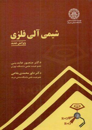 کتاب شیمی آلی فلزی | انتشارات موسسه علمی دانشگاه صنعتی شریف ( راهیان ارشد )