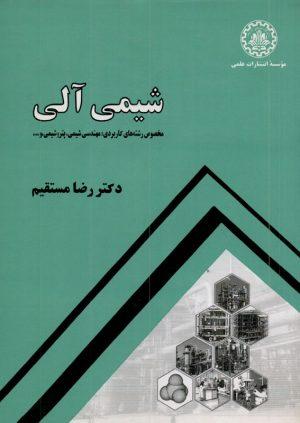 کتاب شیمی آلی (مستقیم)   انتشارات موسسه علمی دانشگاه صنعتی شریف ( راهیان ارشد )