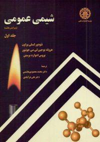 کتاب شیمی عمومی جلد اول | انتشارات موسسه علمی دانشگاه صنعتی شریف ( راهیان ارشد )