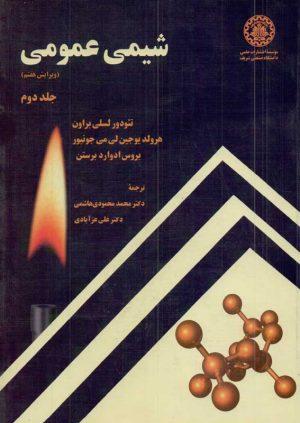 کتاب شیمی عمومی جلد دوم | انتشارات موسسه علمی دانشگاه صنعتی شریف