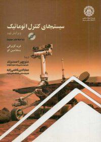 کتاب سیستم های کنترل اتوماتیک | انتشارات موسسه علمی دانشگاه صنعتی شریف ( راهیان ارشد )