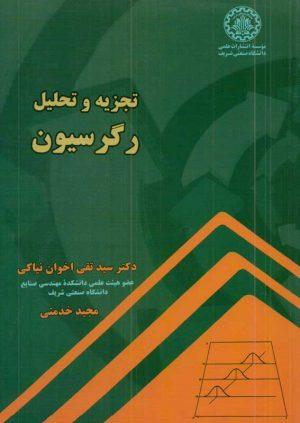 کتاب تجزیه و تحلیل رگرسیون | انتشارات موسسه علمی دانشگاه صنعتی شریف ( راهیان ارشد )