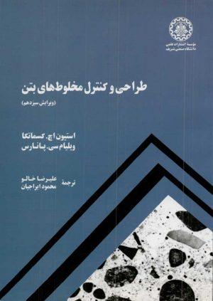 کتاب طراحی و کنترل مخلوط های بتن | انتشارات موسسه علمی دانشگاه صنعتی شریف ( راهیان ارشد )
