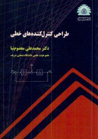 کتاب طراحی کنترل کننده های خطی | انتشارات موسسه علمی دانشگاه صنعتی شریف ( راهیان ارشد )