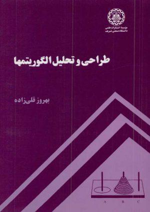 کتاب طراحی و تحلیل الگوریتمها | انتشارات موسسه علمی دانشگاه صنعتی شریف ( راهیان ارشد )