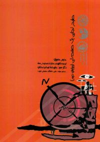 کتاب طرح تجاری یک صفحه ای | انتشارات موسسه علمی دانشگاه صنعتی شریف ( راهیان ارشد )