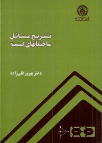 کتاب تشریح مسائل ساختمانهای گسسته | انتشارات موسسه علمی دانشگاه صنعتی شریف ( راهیان ارشد )