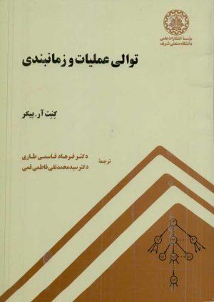 کتاب توالی عملیات و زمانبندی | انتشارات موسسه علمی دانشگاه صنعتی شریف ( راهیان ارشد )
