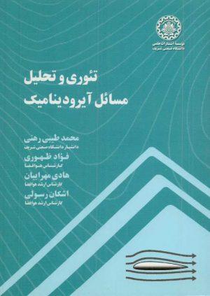 کتاب تئوری و تحلیل مسائل آیرودینامیک   انتشارات موسسه علمی دانشگاه صنعتی شریف ( راهیان ارشد )
