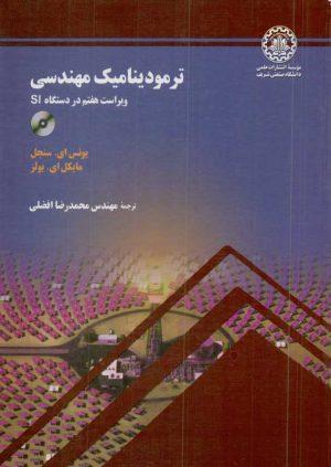 کتاب ترمودینامیک مهندسی ( ویراست هفتم در دستگاه SI ) | انتشارات موسسه علمی دانشگاه صنعتی شریف ( راهیان ارشد )