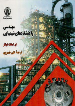کتاب مهندسی واکنشگاه های شیمیایی | انتشارات موسسه علمی دانشگاه صنعتی شری ( راهیان ارشد )