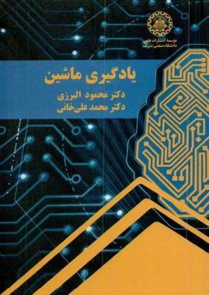 کتاب یادگیری ماشین | انتشارات موسسه علمی دانشگاه صنعتی شریف ( راهیان ارشد )