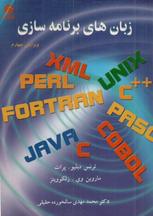کتاب زبان های برنامه سازی | انتشارات خراسان ( راهیان ارشد )