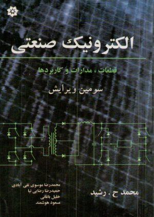 کتاب الکترونیک صنعتی رشید | انتشارات خراسان ( راهیان ارشد )