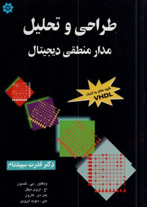 کتاب طراحی و تحلیل مدار منطقی دیجیتال | انتشارات خراسان ( راهیان ارشد )
