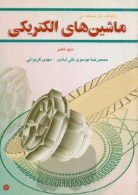 کتاب رهیافت حل مسئله درماشین های الکتریکی | انتشارات خراسان ( راهیان ارشد )