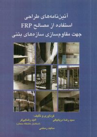 کتاب آئین نامه های طراحی استفاده از مصالح FRP جهت مقاوم سازی سازه های بتنی | انتشارات علم و ادب ( راهیان ارشد )
