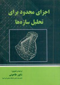 کتاب اجزای محدود برای تحلیل سازه ها | انتشارات علم و ادب ( راهیان ارشد )
