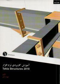 کتاب آموزش کاربردی نرم افزار Tekla Structures 2018 | انتشارات نشر علم عمران ( راهیان ارشد )