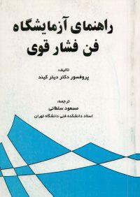 کتاب راهنمای آزمایشگاه فن فشار قوی | انتشارات علم و ادب ( راهیان ارشد )