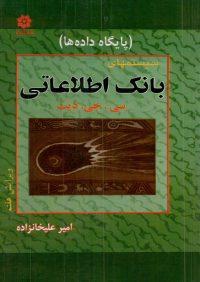 کتاب سیستمهای بانک اطلاعاتی ( پایگاه داده ها ) | انتشارات خراسان ( راهیان ارشد )